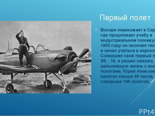 Первый полет Вскоре переезжает в Саратов, где продолжает учебу в индустриальном
