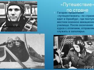 «Путешествие» по стране Гагарин продолжает «путешествовать» по стране и едет в О