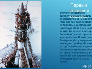 Первый человек в космосе Вскоре государство сформулировало задачу для космонавто