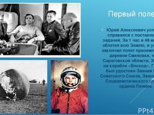 Первый полет Юрий Алексеевич успешно справился с поставленной задачей. За 1 час