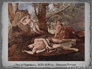 «Эхо и Нарцисс», 1629-1630 гг. Николя Пуссен