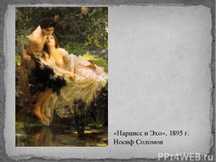 «Нарцисс и Эхо», 1895 г. Иосиф Соломон