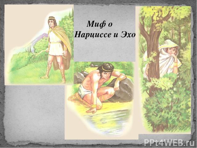 Миф о Нарциссе и Эхо