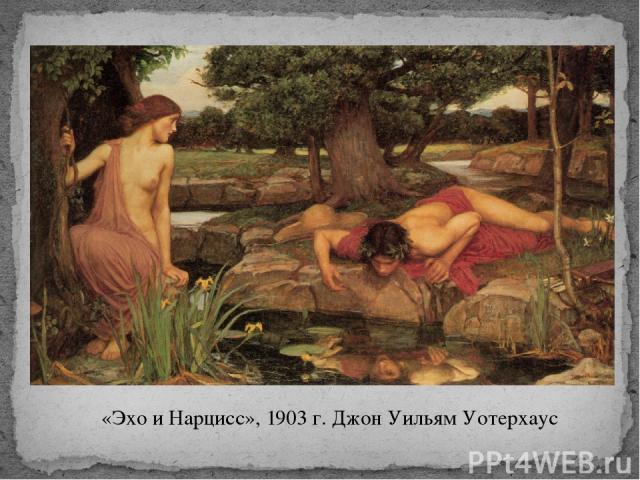 «Эхо и Нарцисс», 1903 г. Джон Уильям Уотерхаус