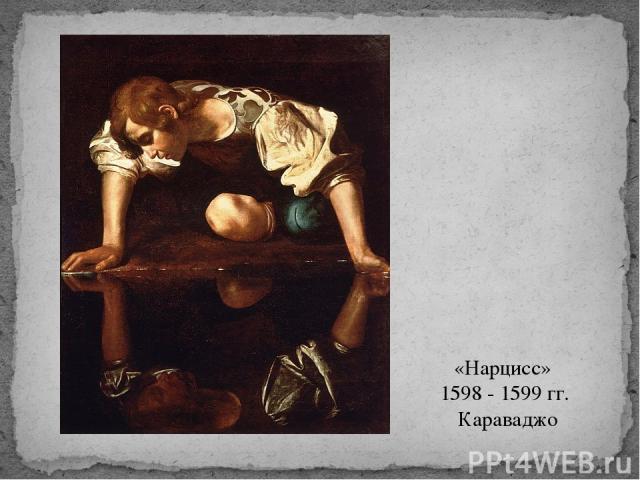«Нарцисс» 1598 - 1599 гг. Караваджо