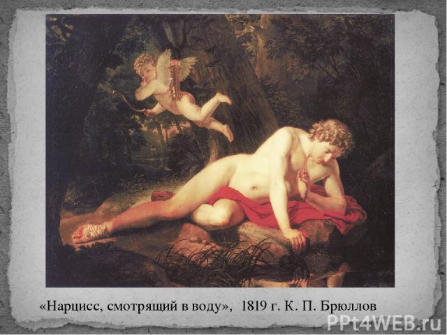 «Нарцисс, смотрящий в воду», 1819 г. К. П. Брюллов
