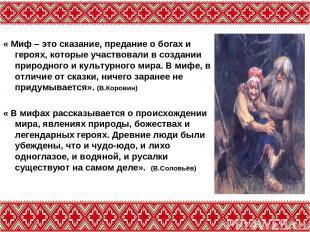 « Миф – это сказание, предание о богах и героях, которые участвовали в создании