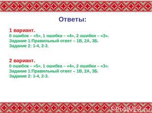 Ответы: 1 вариант. 0 ошибок – «5», 1 ошибка – «4», 2 ошибки – «3». Задание 1:Пра
