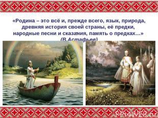 «Родина – это всё и, прежде всего, язык, природа, древняя история своей страны,