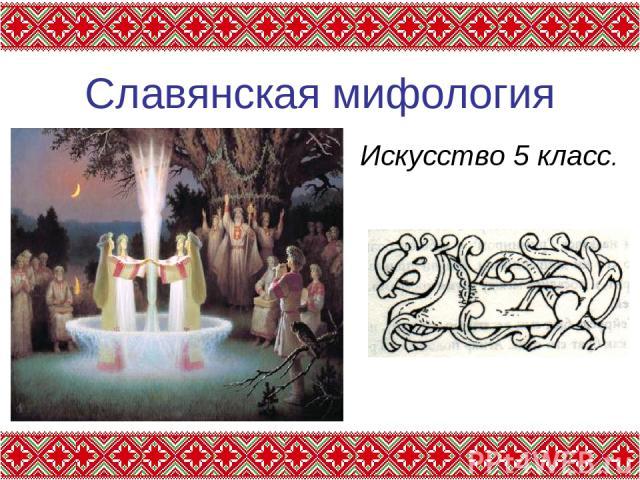 Славянская мифология Искусство 5 класс.