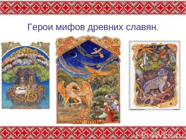 Герои мифов древних славян.