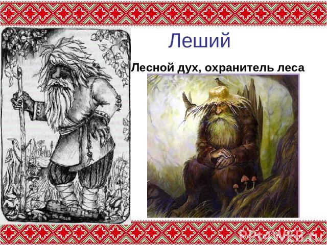 Леший Лесной дух, охранитель леса