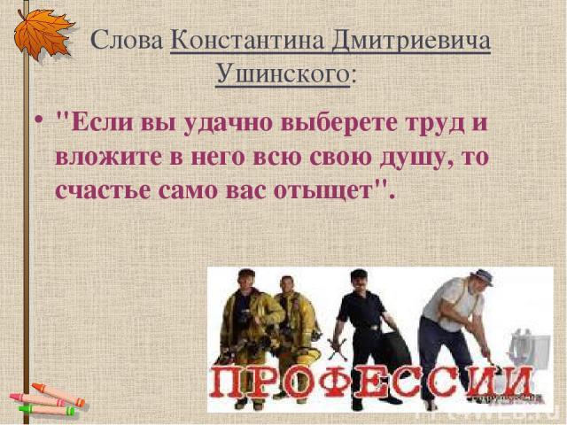 Слова Константина Дмитриевича Ушинского: