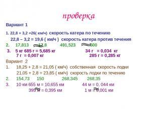 проверка Вариант 1 1. 22,8 + 3,2 =26( км/ч) скорость катера по течению 22,8 – 3,
