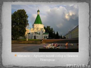 Михаило – Архангельский собор в Нижнем Новгороде
