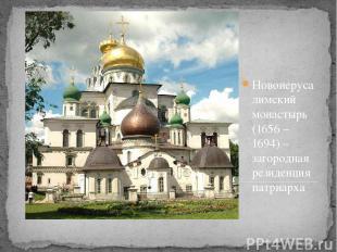 Новоиерусалимский монастырь (1656 – 1694) – загородная резиденция патриарха