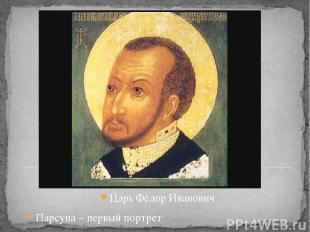 Царь Фёдор Иванович Парсуна – первый портрет