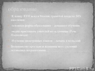 образование К концу XVII века в Москве грамотой владело 24% населения основная ф