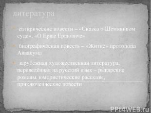 литература сатирические повести – «Сказка о Шемякином суде», «О Ерше Ершовиче» б