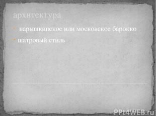 архитектура нарышкинское или московское барокко шатровый стиль