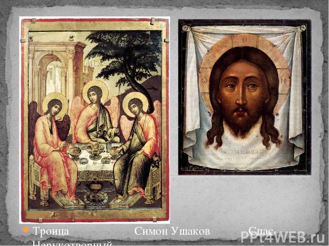 Троица Симон Ушаков Спас Нерукотворный