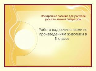 Электронное пособие для учителей русского языка и литературы Работа над сочинени