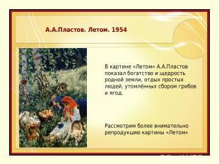 А.А.Пластов. Летом. 1954 В картине «Летом» А.А.Пластов показал богатство и щедро