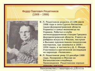 Федор Павлович Решетников (1906 – 1988) Ф. П. Решетников родился 15(28) июля 19