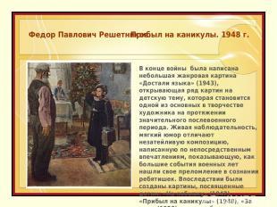 Федор Павлович Решетников. Прибыл на каникулы. 1948 г. В конце войны была написа