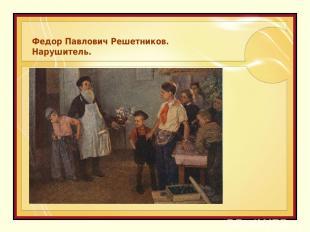 Федор Павлович Решетников. Нарушитель.