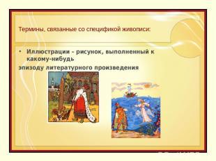 Термины, связанные со спецификой живописи: Иллюстрации – рисунок, выполненный к