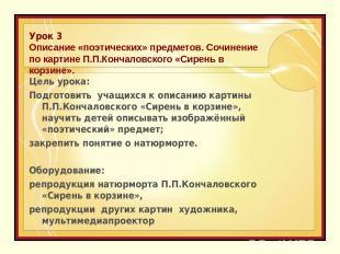 Урок 3 Описание «поэтических» предметов. Сочинение по картине П.П.Кончаловского
