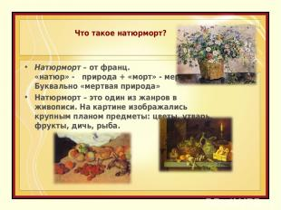 Что такое натюрморт? Натюрморт – от франц. «натюр» - природа + «морт» - мертвый.