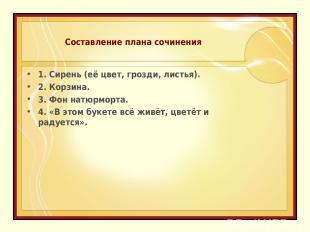 Составление плана сочинения 1. Сирень (её цвет, грозди, листья). 2. Корзина. 3.