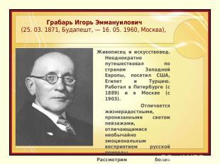 Грабарь Игорь Эммануилович (25. 03. 1871, Будапешт, — 16. 05. 1960, Москва), Жив
