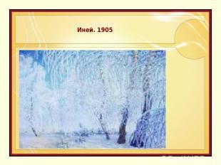 Иней. 1905
