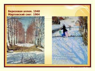Березовая аллея. 1940 Мартовский снег. 1904