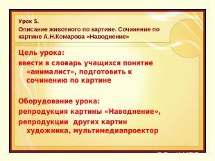 Урок 5. Описание животного по картине. Сочинение по картине А.Н.Комарова «Наводн