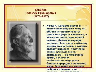 Комаров Алексей Никанорович (1879–1977) Когда А. Комаров рисует и пишет своих зв