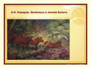 А.Н. Комаров. Эогиппусы в лесном болоте