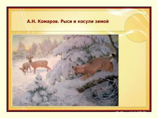 А.Н. Комаров. Рыси и косули зимой
