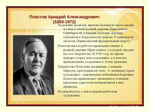 Пластов Аркадий Александрович (1893-1972) Художник родился, прожил большую часть