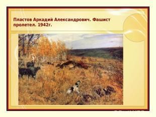 Пластов Аркадий Александрович. Фашист пролетел. 1942г.