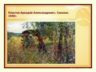 Пластов Аркадий Александрович. Сенокос. 1945г.