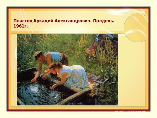 Пластов Аркадий Александрович. Полдень. 1961г.