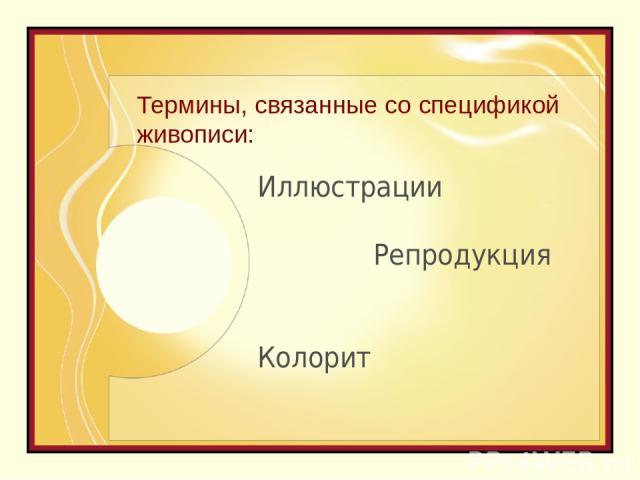 Термины, связанные со спецификой живописи: Иллюстрации Репродукция Колорит
