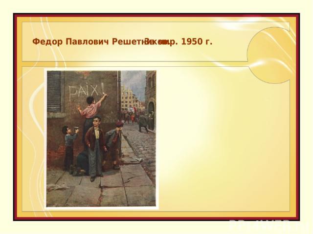 Федор Павлович Решетников. За мир. 1950 г.