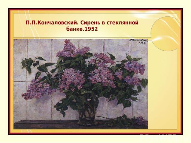 П.П.Кончаловский. Сирень в стеклянной банке.1952