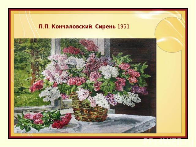 П.П. Кончаловский. Сирень 1951