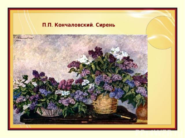 П.П. Кончаловский. Сирень